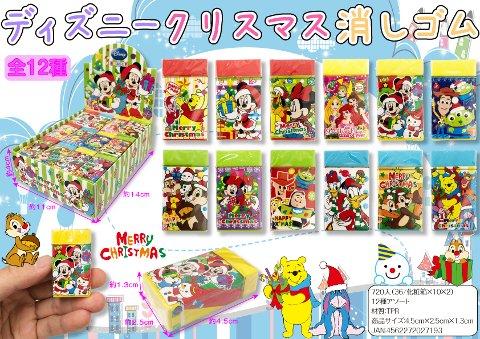 ディズニー クリスマス消しゴム 【単価¥21】36入