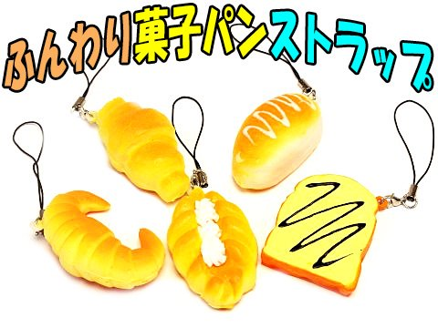 ふんわり菓子パンストラップ 【単価¥35】25入