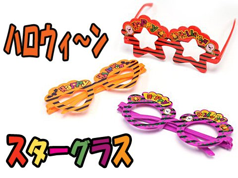 ハロウィ〜ン スターグラス 【単価¥30】25入