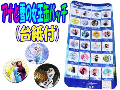 【お買い得】アナと雪の女王 缶バッチ(台紙付) 【単価¥25】24入