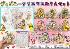 ディズニークリスマス ぬりえセット 【単価¥30】24入