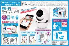 Wi‐Fiライブカメラ 【単価¥3688】1入