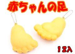 【お買い得】赤ちゃんの足 【単価¥21】12入