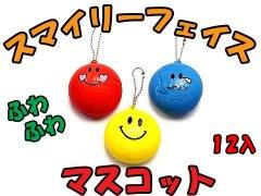 【お買い得】スマイリーフェイスマスコット 【単価¥23】12入