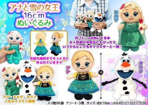 アナと雪の女王 16cmぬいぐるみ 3078 【単価¥425】6入
