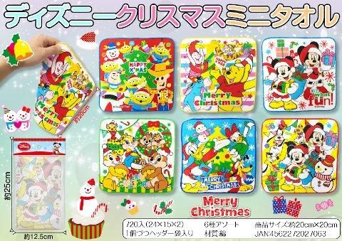 ディズニー クリスマスミニタオル 【単価¥35】24入