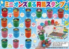 ミニオンズ まる円筒スタンプ 【単価¥24】60入