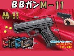 BBガンM−11 【単価¥65】12入