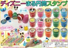 ディズニーまる円筒スタンプ 【単価¥25】60入