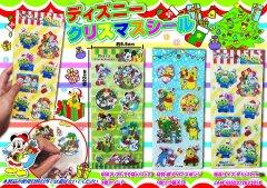 ディズニークリスマスシール 【単価¥29】25入