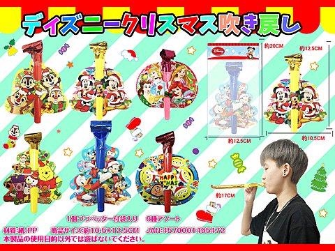 ディズニー クリスマス吹き戻し 【単価¥25】25入