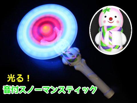 光る!音付スノーマンスティック 【単価¥222】12入
