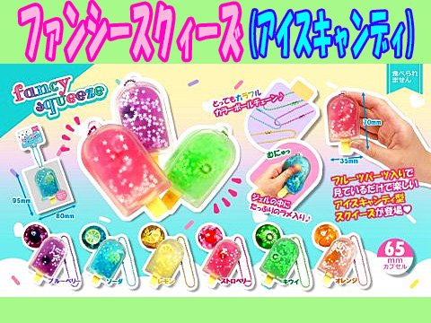 ファンシースクイーズ(アイスキャンディ) 【単価¥65】12入