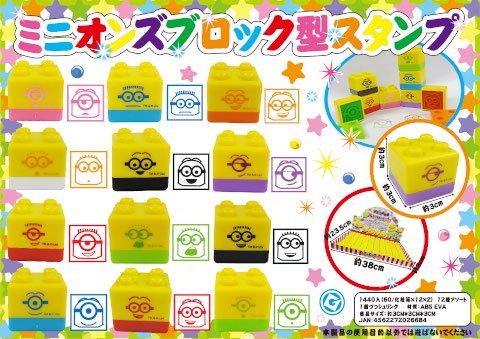 ミニオンズ ブロック型スタンプ 【単価¥28】60入