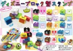 ディズニー ブロック型スタンプ 【単価¥29】60入