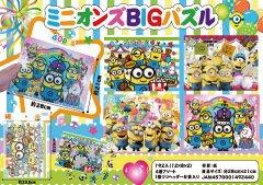 ミニオンズ BIGパズル 【単価¥58】12入