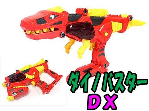 ダイノバスターDX 【単価¥1152】1入
