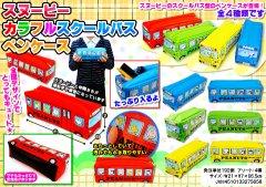 スヌーピー カラフルスクールバスペンケース 2870 【単価¥200】4入