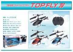 遠赤外線RC2chヘリトップフライ4 【単価¥869】3入