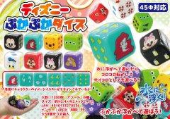 ディズニー ぷかぷかダイス 3181 【単価¥36】50入