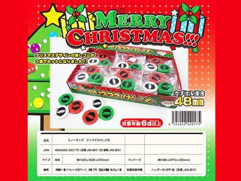 スノーキッズクリスマスけしごむ 【単価¥13】30入