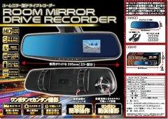 ルームミラー型ドライブレコーダー 【単価¥925】1入