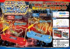 電流パニックミリオンチャレンジ 【単価¥475】2入