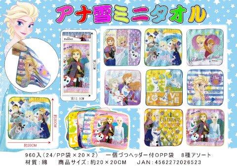 アナと雪の女王 ミニタオル 【単価¥35】24入