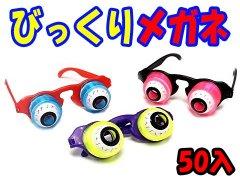 【お買い得】びっくりメガネ 【単価¥26】25入