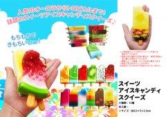 スイーツアイスキャンディスクイーズ 【単価¥125】12入