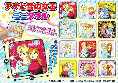 アナと雪の女王 ミニタオル 3072 【単価¥35】24入
