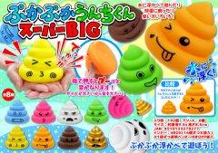 ぷかぷかうんちくんスーパーBIG 3164 【単価¥156】16入
