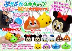 ぷかぷか立体キャップ型ディズニー 大きめサイズ BC付 3108 【単価¥40】50入