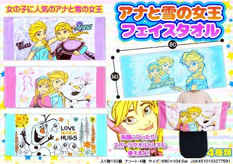 アナと雪の女王 フェイスタオル 3090 【単価¥185】8入