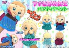 アナと雪の女王 ハンドパペット 3100 【単価¥600】6入
