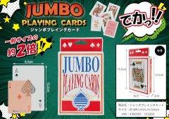 JUMBO PLAYING CARDS 【単価¥123】6入