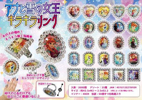 アナと雪の女王 キラキラリング 3116 【単価¥15】50入