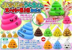 ぷかぷかうんちくんスーパーBIG BC付 3165 【単価¥160】16入