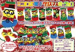 ミニオンズ靴下クリスマスバージョン 3155 【単価¥62】12入