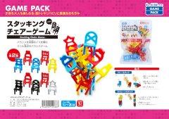 スタッキングチェアーゲーム 【単価¥61】12入