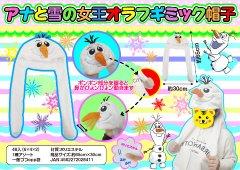 【入荷予定】アナと雪の女王オラフギミック帽子【予定単価¥550】6入