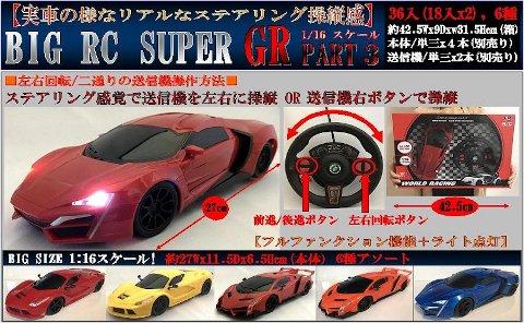 BIG RC SUPER CAR GR PART3 【単価¥850】6入