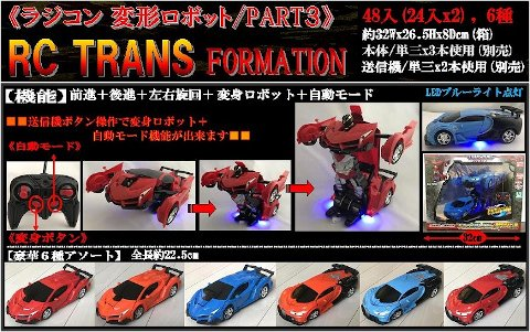 RC TRANS FORMATION PART3 【単価¥900】6入