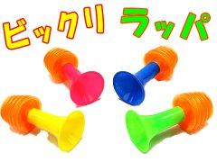 ビックリラッパ 【単価¥17】25入