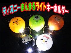 ディズニー まんまるボールライトキーホルダー 3124 【単価¥36】24入