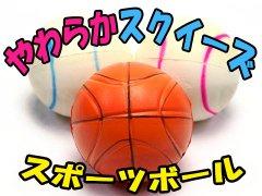 【お買い得】やわらかスクイーズ スポーツボール 【単価¥63】12入