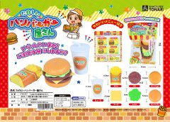 たのしいハンバーガー屋さん 【単価¥61】12入