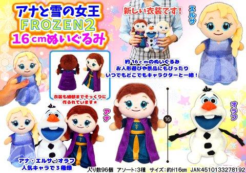 【現品限り・お買い得】アナと雪の女王 FROZEN2 16センチぬいぐるみ 3119  【単価¥340】6入