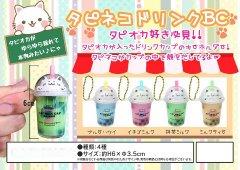 タピネコドリンクBC 【単価¥225】10入