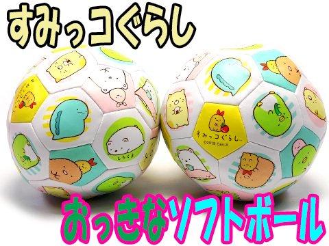すみっコぐらし おっきなソフトボール 【単価¥439】1入